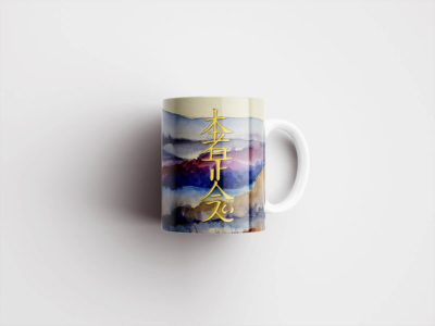 Reiki Mug - Hon Sha Ze Sho Nen, Watercolor